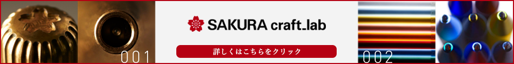 SAKURA craft.lab