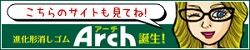 Arch特設サイト