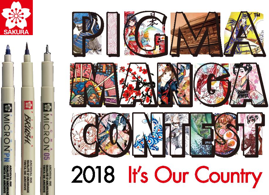 PIGMA MANGA CONTEST 2018