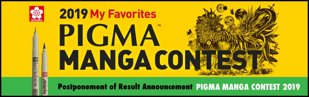 Postponement of Result Announcement PIGMA MANGA CONTEST 2019