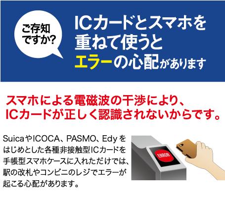 ノータム・電磁干渉防止カード